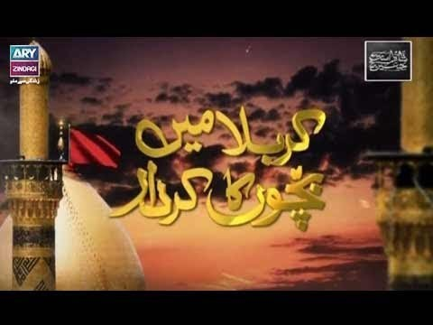 Karbala Main Bacho Ka Kirdar – 30th September 2017