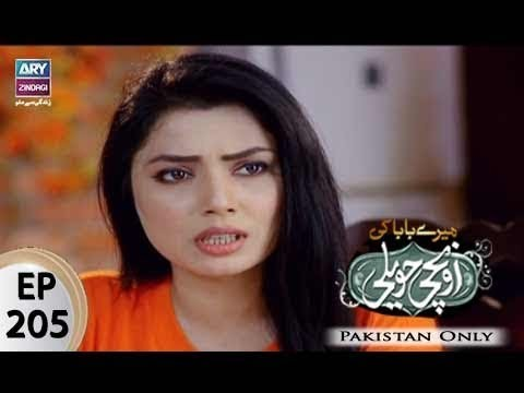 Mere Baba ki Ounchi Haveli – Episode 205 – 5th September 2017