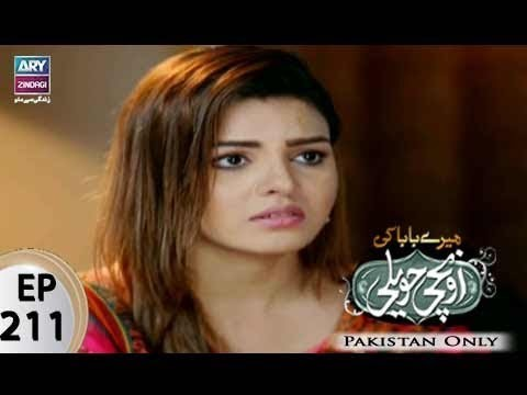Mere Baba ki Ounchi Haveli – Episode 211 – 14th September 2017