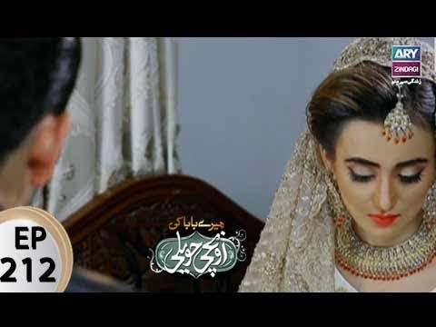 Mere Baba ki Ounchi Haveli – Episode 212 – 18th September 2017