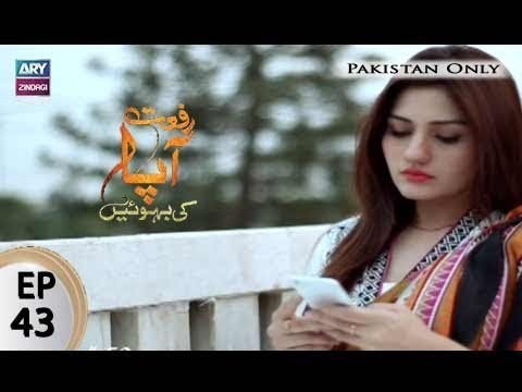 Riffat Aapa Ki Bahuein – Episode 43 – 5th September 2017