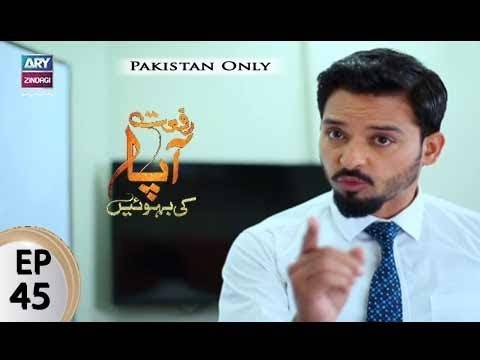 Riffat Aapa Ki Bahuein – Episode 45 – 7th September 2017