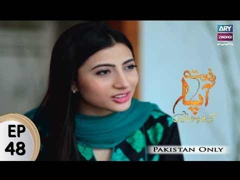 Riffat Aapa Ki Bahuein – Episode 48 – 11th September 2017