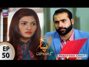 Riffat Aapa Ki Bahuein – Episode 50 – 13th September 2017