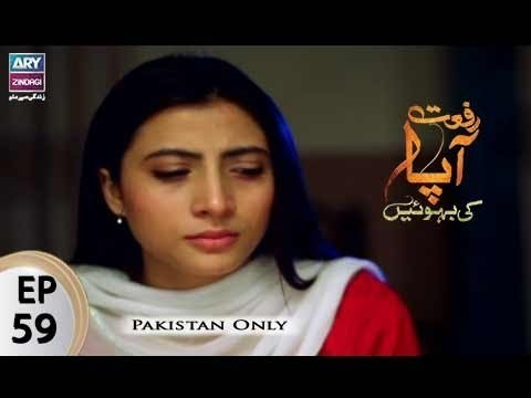 Riffat Aapa Ki Bahuein – Episode 59 – 23rd September 2017