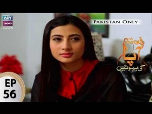 Riffat Aapa Ki Bahuein – Episode 56 – 20th September 2017