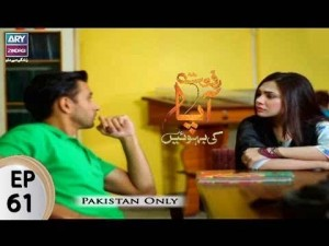 Riffat Aapa Ki Bahuein – Episode 61 – 25th September 2017