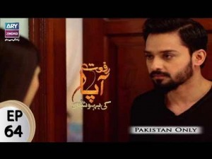 Riffat Aapa Ki Bahuein – Episode 64 – 28th September 2017