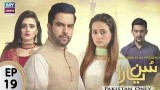 Sun Yaara – Episode 19 – 14th September 2017