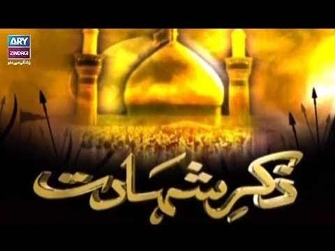 Zikr e Shahadat – (Part 2) 30th September 2017