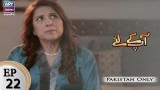 Aap Kay Liye – Episode 22 – 6th October 2017