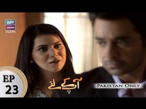 Aap Kay Liye – Episode 23 – 7th October 2017