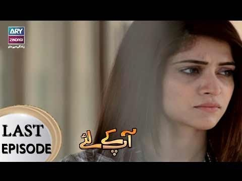 Aap Kay Liye – Last Episode – 14th October 2017