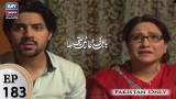 Babul Ki Duayen Leti Ja – Episode 183 – 11th October 2017