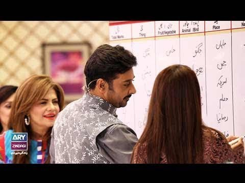 "Faysal Qureshi,Sadia Imam & Amber Khan playing ""Naam Cheez or Jagha"""