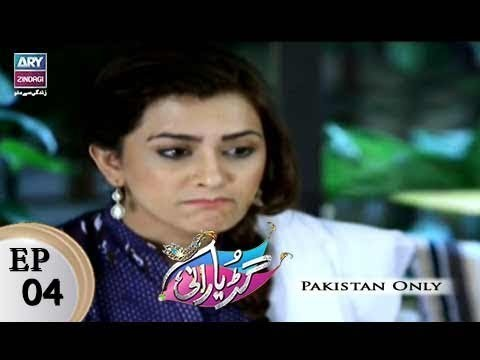 Guriya Rani – Episode 04 – 29th October 2017