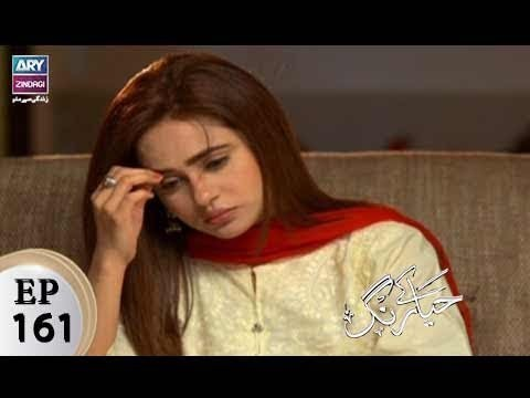 Haya Kay Rang – Episode 161 – 2nd October 2017