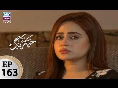 Haya Kay Rang – Episode 163 – 4th October 2017