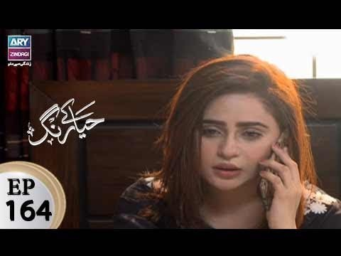 Haya Kay Rang – Episode 164 – 5th October 2017