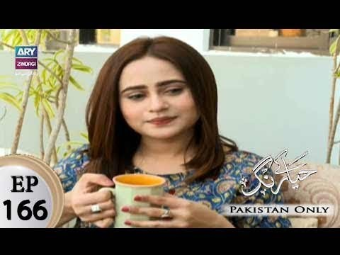 Haya Kay Rang – Episode 166 – 10th October 2017