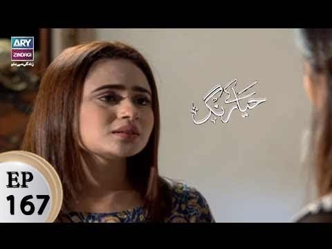 Haya Kay Rang – Episode 167 – 11th October 2017