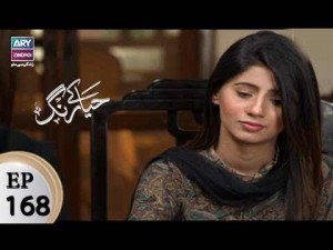 Haya Kay Rang – Episode 168 – 12th October 2017