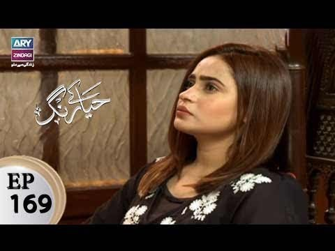 Haya Kay Rang – Episode 169 – 16th October 2017