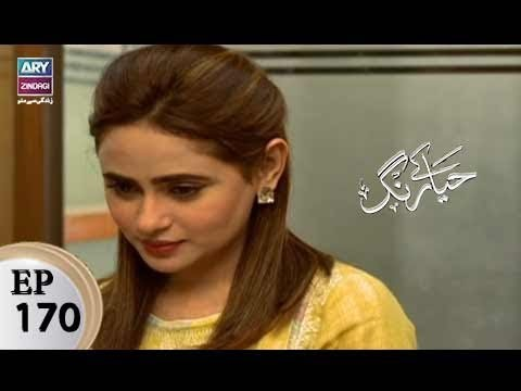 Haya Kay Rang – Episode 170 – 17th October 2017