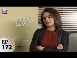 Haya Kay Rang – Episode 172 – 19th October 2017
