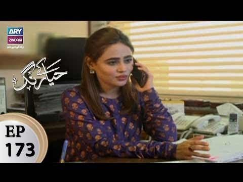 Haya Kay Rang – Episode 173 – 23rd October 2017