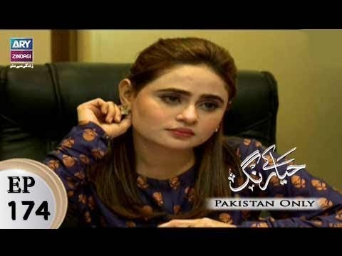 Haya Kay Rang – Episode 174 – 24th October 2017