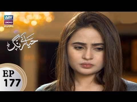 Haya Kay Rang – Episode 177 – 30th October 2017
