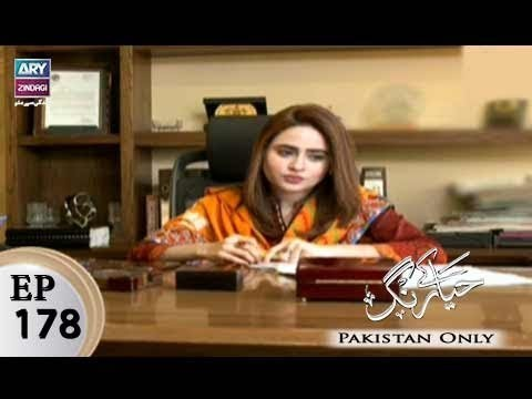 Haya Kay Rang – Episode 178 – 31st October 2017