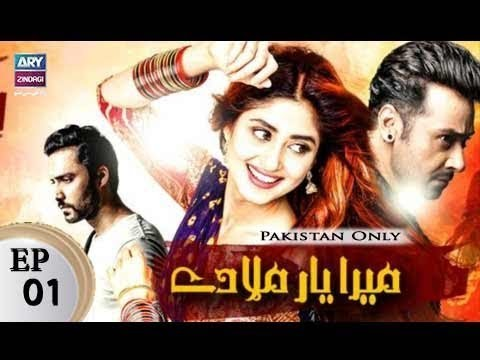 Mera Yaar Miladay – Episode 01 – 20th October 2017