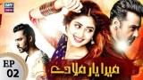 Mera Yaar Miladay – Episode 02 – 21st October 2017