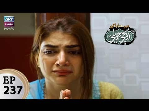 Mere Baba ki Ounchi Haveli – Episode 237 – 31st October 2017