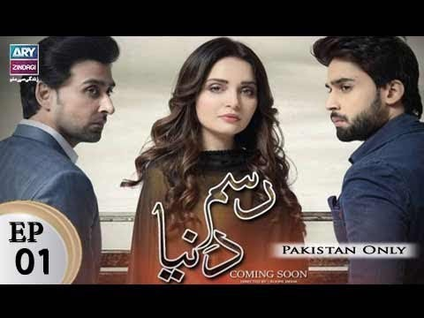 Rasm-e-Duniya – Episode 01 – 4th October 2017