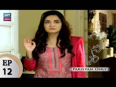 Rasm-e-Duniya – Episode 12 – 24th October 2017