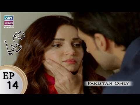 Rasm-e-Duniya – Episode 14 – 30th October 2017