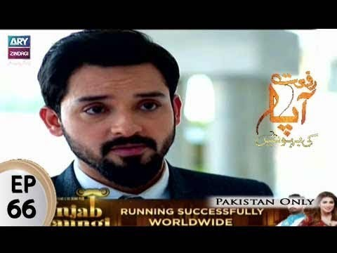 Riffat Aapa Ki Bahuein – Episode 66 – 2nd October 2017