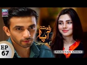 Riffat Aapa Ki Bahuein – Episode 67 – 3rd October 2017