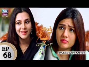 Riffat Aapa Ki Bahuein – Episode 68 – 4th October 2017