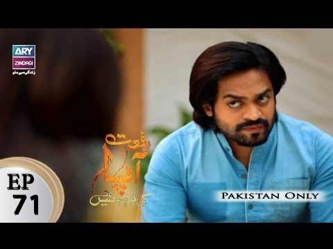 Riffat Aapa Ki Bahuein – Episode 71 – 7th October 2017