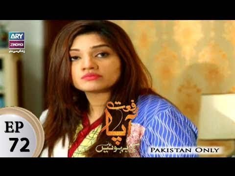 Riffat Aapa Ki Bahuein – Episode 72 – 8th October 2017
