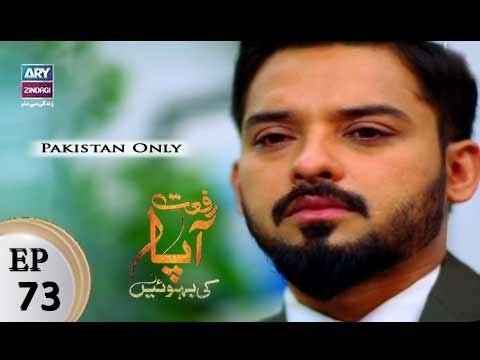 Riffat Aapa Ki Bahuein – Episode 73 – 9th October 2017