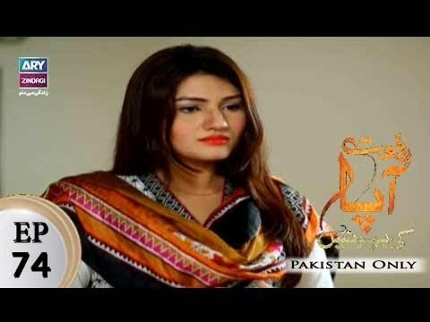 Riffat Aapa Ki Bahuein – Episode 74 – 10th October 2017