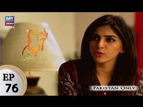 Riffat Aapa Ki Bahuein – Episode 76 – 12th October 2017