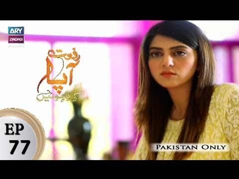 Riffat Aapa Ki Bahuein – Episode 77 – 13th October 2017