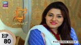 Riffat Aapa Ki Bahuein – Episode 80 – 16th October 2017