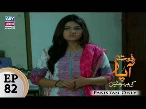Riffat Aapa Ki Bahuein – Episode 82 – 18th October 2017